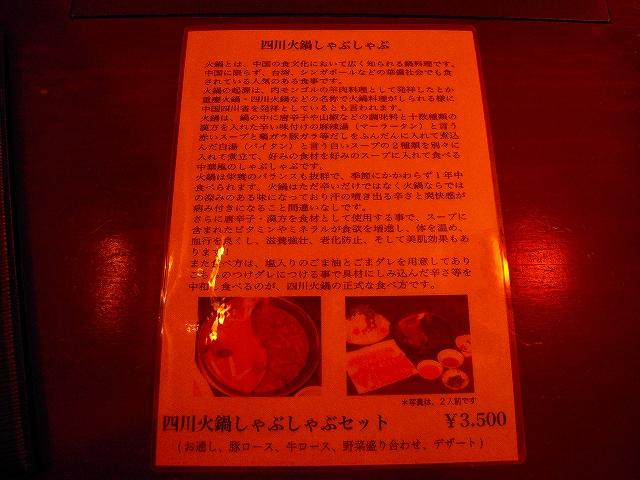 しゃぶせん20130103-014