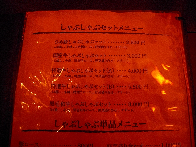 しゃぶせん20130103-008