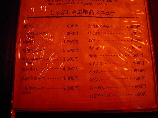 しゃぶせん20130103-004