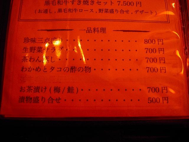 しゃぶせん20130103-006