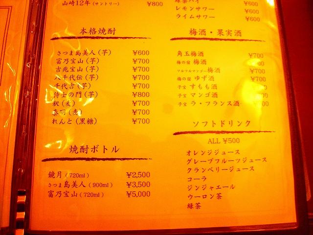 しゃぶせん20130103-009