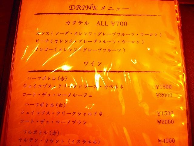 しゃぶせん20130103-010