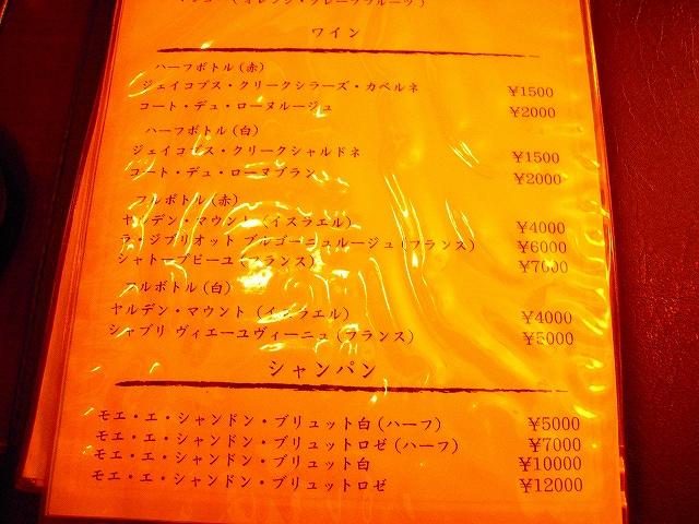 しゃぶせん20130103-011