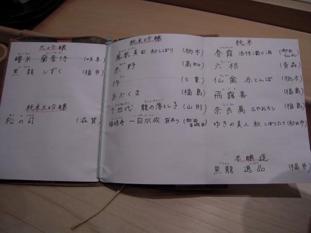 すし匠20130125-005