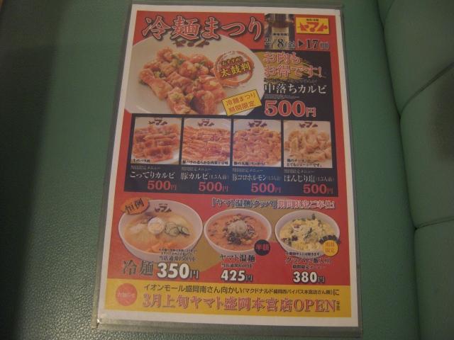 焼肉ヤマト20130218-002