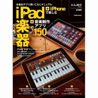 iPad楽器