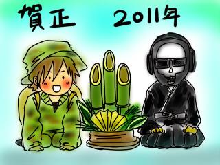 賀正2011その2