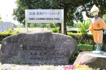 ドッグラン&散策byパパさん目線02