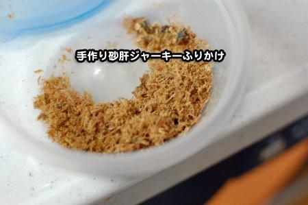 砂肝ふりかけ04