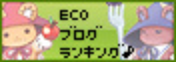 ECO・ブログ