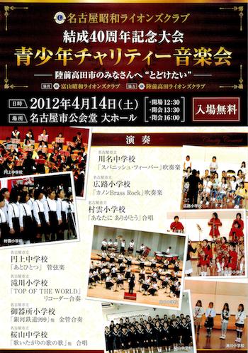 0411_nagoya_event1.png