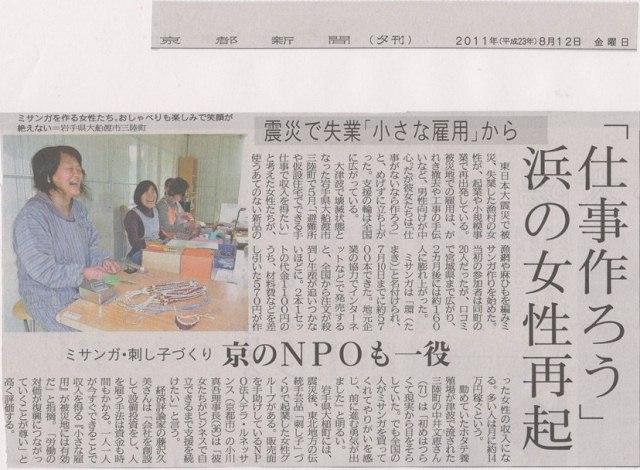京都新聞8月12日夕刊