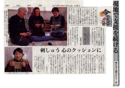 20120311【京都新聞】刺しゅう 心のクッションに