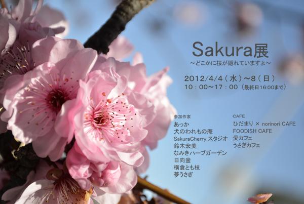 20120404_08_sakura.jpg
