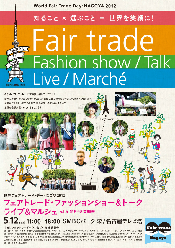20120512_fairtrade_flyer.jpeg