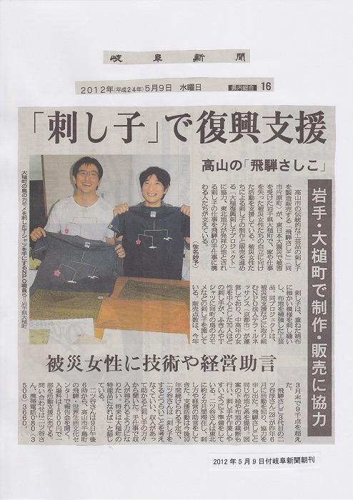20120509岐阜新聞