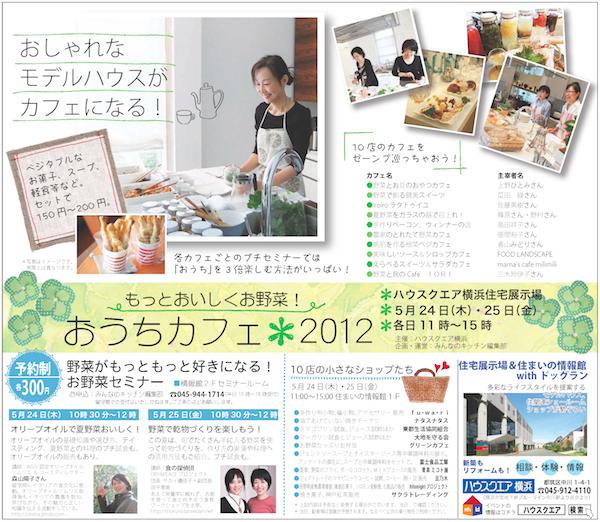おうちカフェ2012