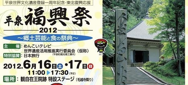平泉復興祭2012_p2