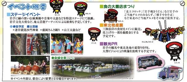平泉復興祭2012_p3