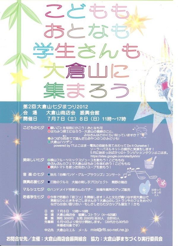 大倉山七夕まつり2012