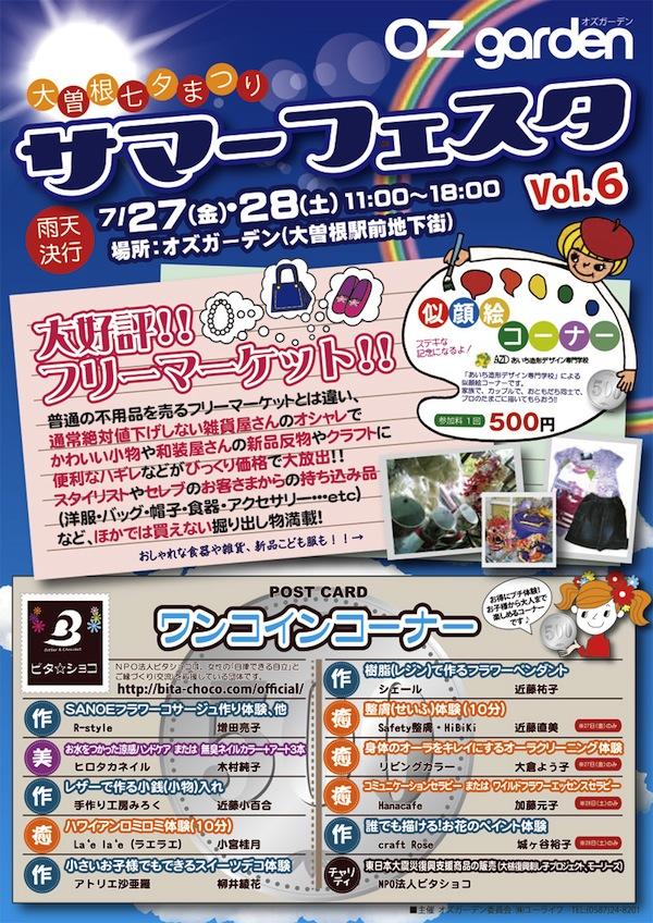 大曽根七夕祭り2012