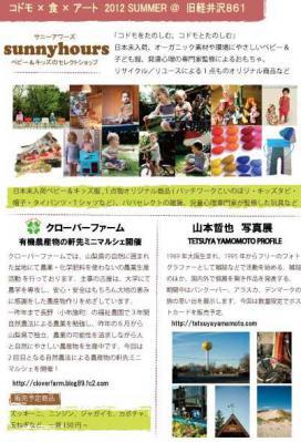 チラシ軽井沢2012チラシ1(web)