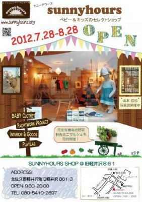 チラシ軽井沢2012チラシ2(web)