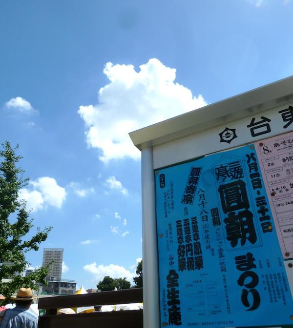 圓朝まつり2012_2
