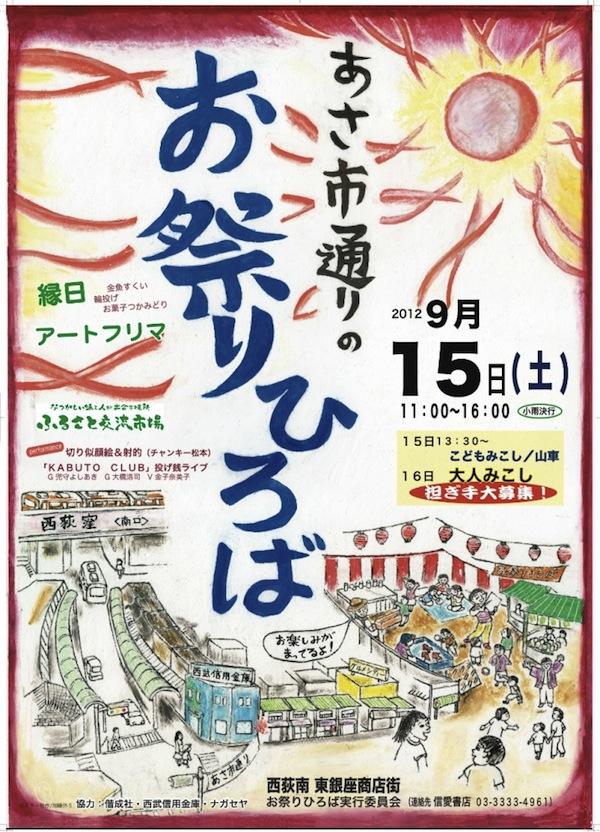 20120915_あさ市通りお祭り