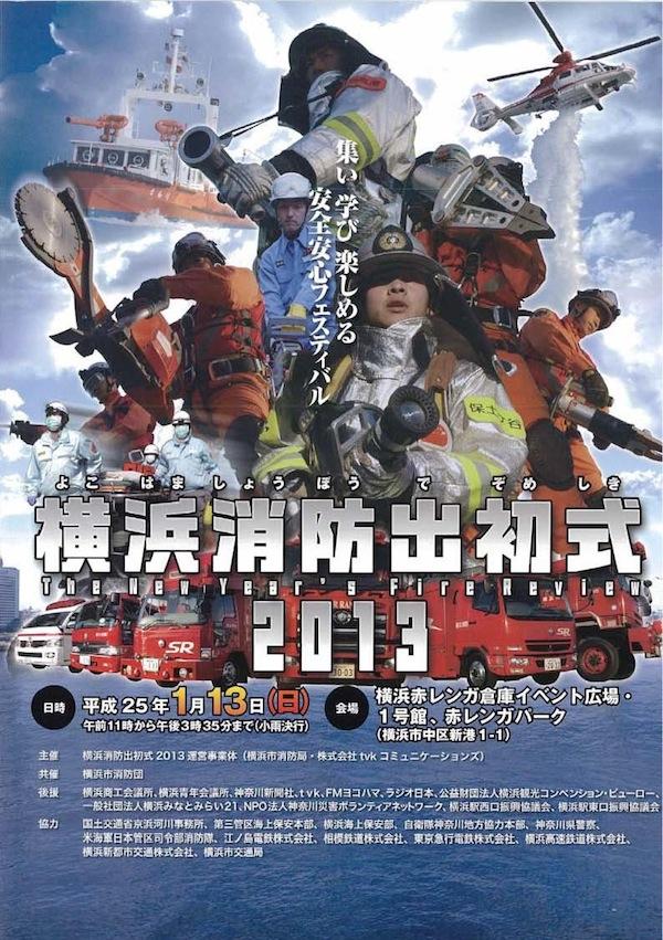 横浜消防出初式_ページ_1