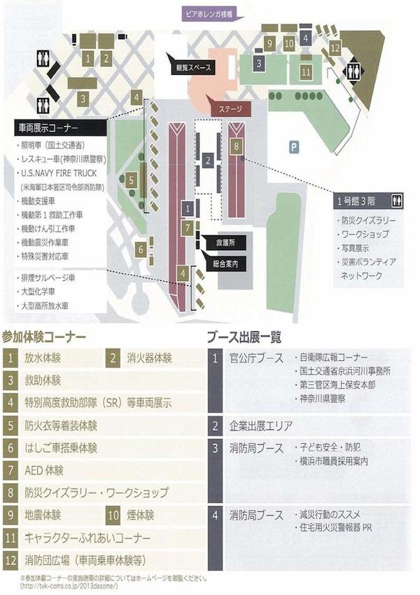 横浜消防出初式_ページ_3
