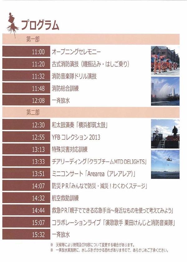 横浜消防出初式_ページ_2