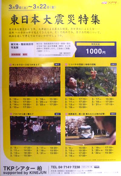 東日本大震災特集 映画上映会