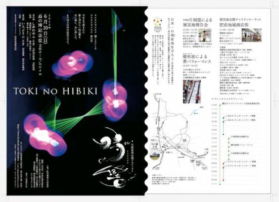 TOKI_NO_HIBIKI.jpg