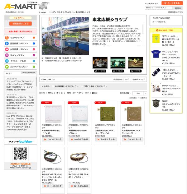 asmart_20120202192206.png