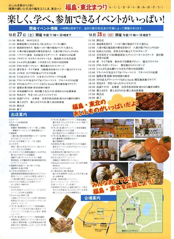 flyer_2012_10_b.jpeg