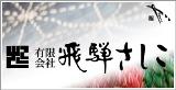 hida_Banner.jpg