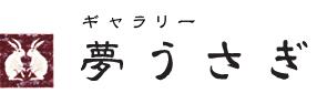 夢うさぎロゴ