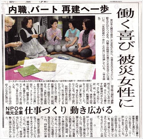 20110726新聞記事