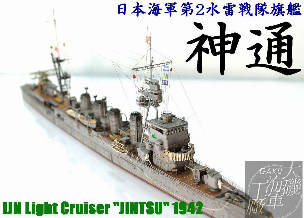 jintsu-title.jpg