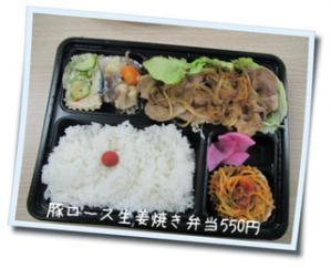 友豚ロース生姜焼き