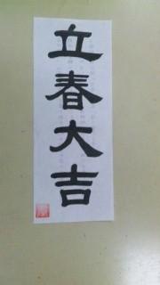 七福巡り10