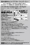 20131okamuratokyo1.jpg