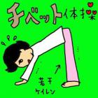 神奈川057チベット体操