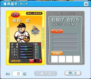 03・10 東野
