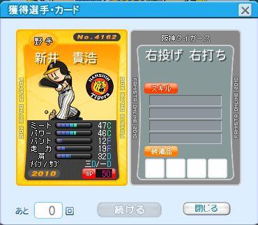 03・10 新井