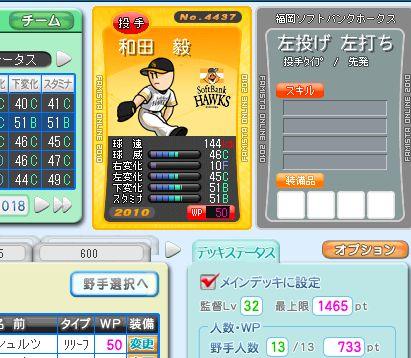 03・10 和田毅