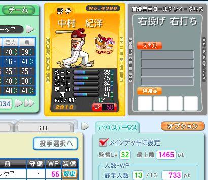 03・10 ノリ