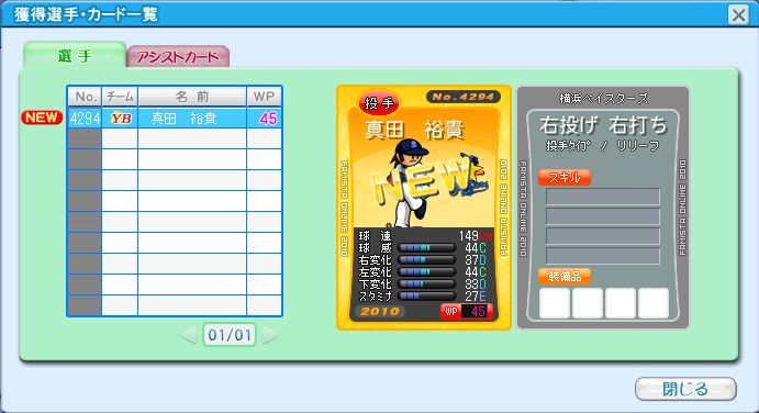 03・11 真田