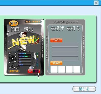 03・12 門田2